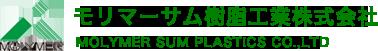 モリマーサム樹脂工業株式会社